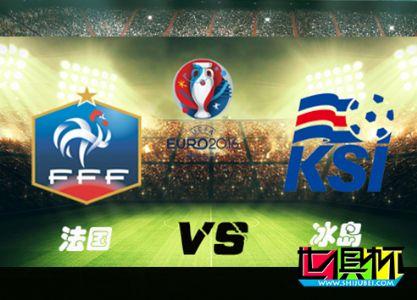 2016年7月4日欧洲杯1/4决赛法国5-2战胜冰岛