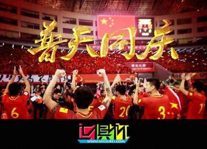 恒大发布海报庆国足胜利:普天同庆 继续加油