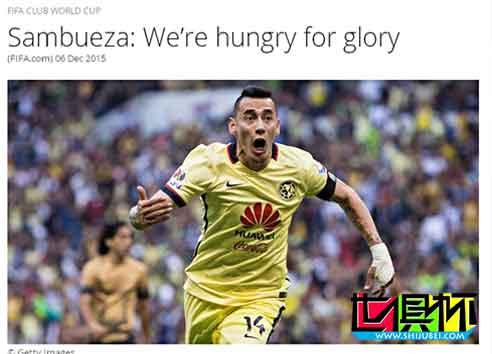 2015世俱杯:墨西哥美洲队长:战恒大很艰难 梦想夺冠