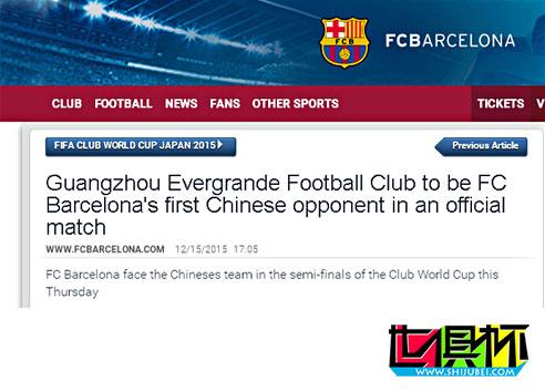 2015世俱杯:巴萨官网发文评价恒大:首个正式比赛的中国对手