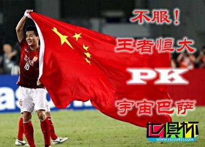 巴萨VS恒大首发:梅西缺阵内少有伤 李帅郑龙出战