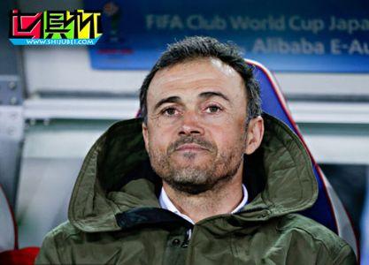 恩里克:高兴没有被爆冷 防住对方巴西球星是关键