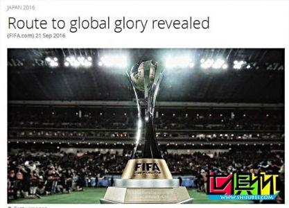 世俱杯抽签:亚冠冠军或遇皇马 非洲冠军PK南美队