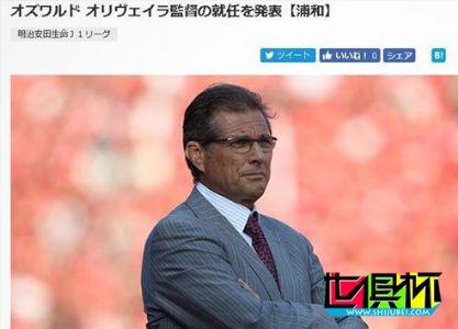 浦和红宝石官宣巴西新帅上任 曾夺世俱杯冠军