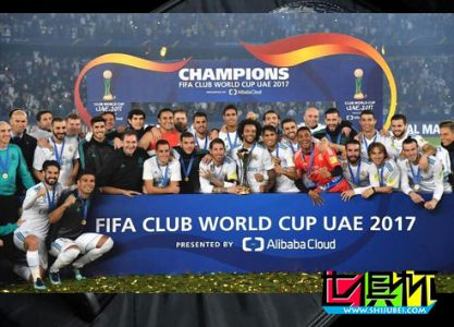 FIFA召开特别会议 世俱杯将扩军欧洲队占半壁江山