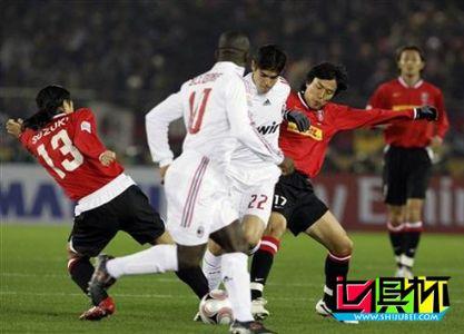 2007年世俱杯,AC米兰1-0小胜浦和红钻 决赛对阵博卡