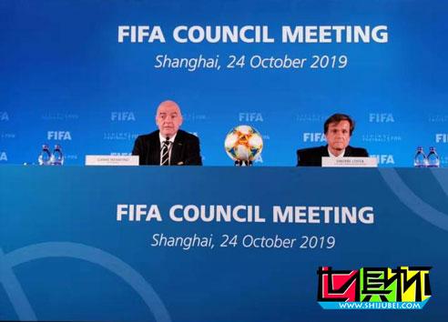 国际足联上海新闻发布会宣布:2021年全新世俱杯落户中国