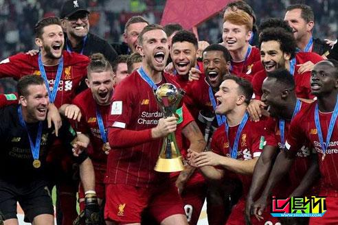 2019年世俱杯 让我们看看红军利物浦创造了哪些新记录