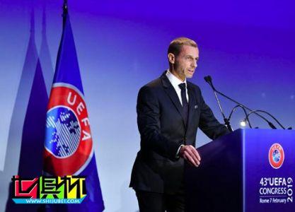 欧足联主席:我们不是唯命是从之辈,反对世俱杯改革