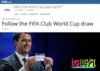 FIFA:2019世俱杯将于16日抽签,由欧文担任抽签嘉宾