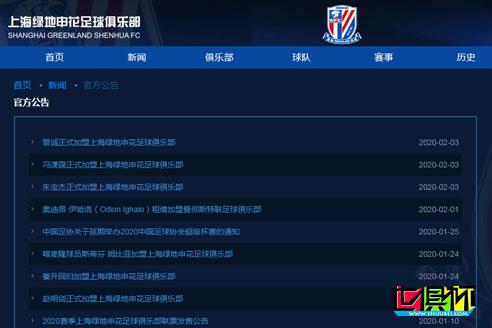 上海申花俱乐部官网连续官宣3名大将加盟,是为了2021世俱杯?