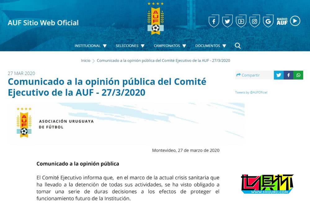 乌拉圭足协官方宣布:临时解雇所有足协官员