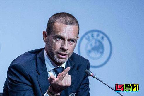欧足联主席:欧冠和欧联杯必须在8月3日前完成
