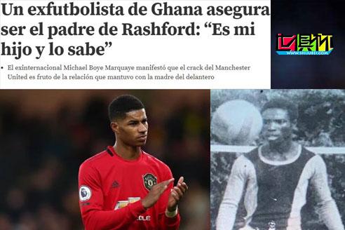 世界体育报报道:前加纳国脚马凯耶自称是拉什福德的生父