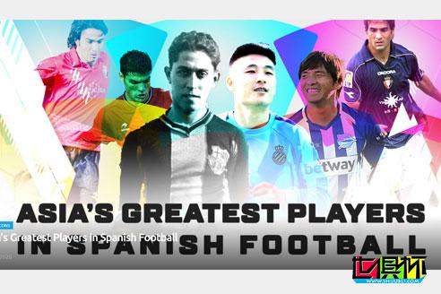 亚足联官方消息,武磊入选西甲最伟大亚洲球员评选
