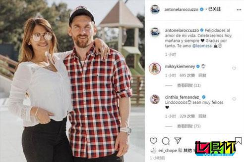 梅西33岁的生日,妻子安东内拉上传了自己与梅西亲密合照