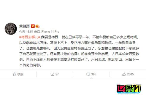 """黄健翔对""""梅西去哪儿""""在微博上发表了自己的看法"""