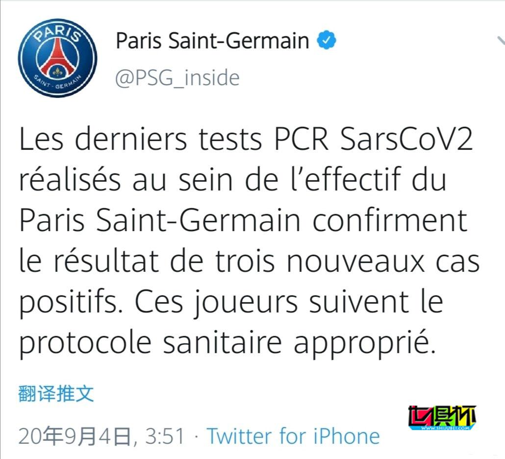 巴黎圣日耳曼2天6人感染新冠