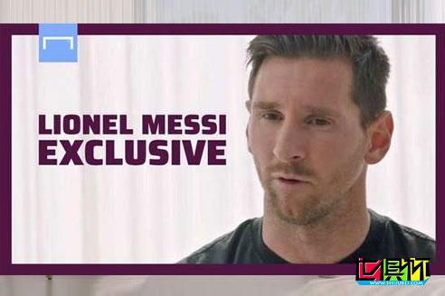 梅西采访表示:我想离开,但各种方法都没法离开只能留在巴萨