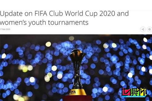 FIFA官方:2020卡塔尔世俱杯推迟至2021年2月1日-11日举行