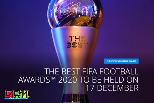 国际足联官方:2020FIFA年度颁奖典礼将于12月17日举行
