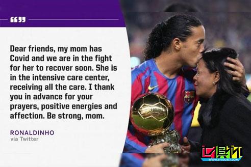 足坛巨星罗纳尔迪尼奥的妈妈确诊新冠,已住进重症监护室