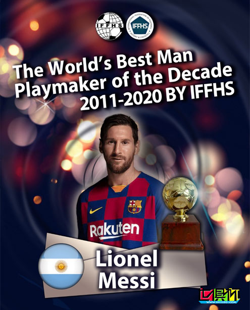 梅西获得(IFFHS)评选的世界近十年最佳组织核心球员奖