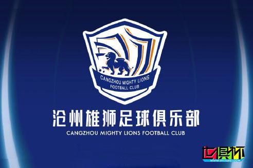 石家庄永昌足球俱乐部官方宣布:更名为沧州雄狮足球俱乐部