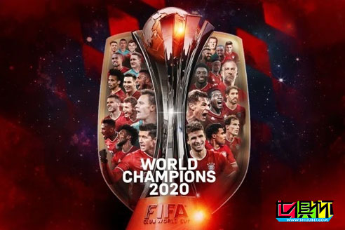 2020世俱杯最终排名,拜仁在世俱杯(丰田杯)拿下第4个冠军