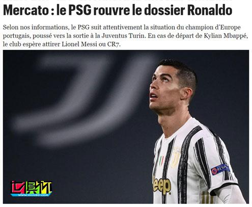 大巴黎正密切关注C罗与梅西的动向,签C罗的意愿更强烈