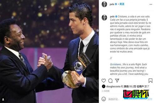 """C罗打进770球超越""""球王""""贝利,贝利通过社交媒体表示祝贺-第2张图片-世俱杯"""