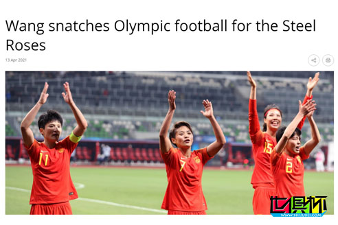 FIFA:王霜成为中国女足救世主,与球队抢到东京奥运会门票