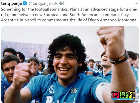 欧足联和南美足联计划让意大利和阿根廷PK,以此纪念马拉多纳