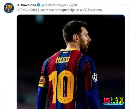 阿根廷球星梅西将不再为巴塞罗那俱乐部效力